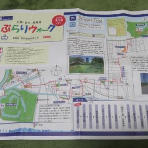 第8回 大阪・まち・再発見・ぶらりウォーク