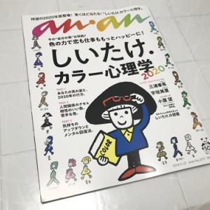 ☆an an しいたけ?☆