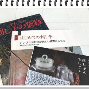 ☆図書館で借りた刺し子の本☆