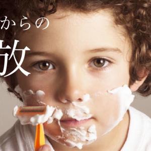 髭剃りからの解放!   岐阜関市セリーン&クリンク   ネイル&脱毛