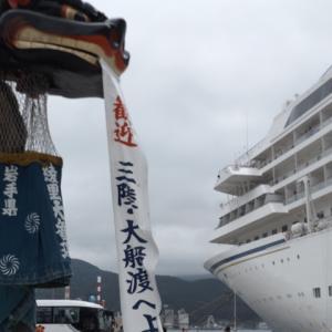2016年漂泊の船旅③ 大船渡