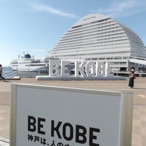 にっぽんの、よあけクルーズ⑧ 海道をゆく・神戸散歩