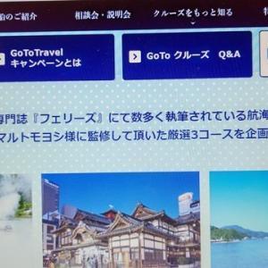 浪人監修のJTB「GO TO フェリー」ツアー、販売スタート!