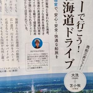「旅行読売」最新号でフェリー旅