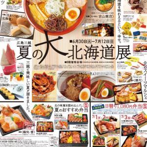 広島三越北海道物産展