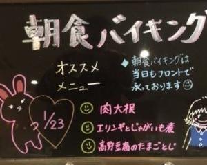1/23日の朝食メニュー