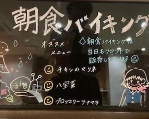 5/31の朝食メニュー!!