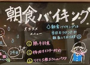 6/24の朝食メニュー!!