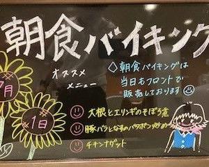 7/1の朝食メニュー!!