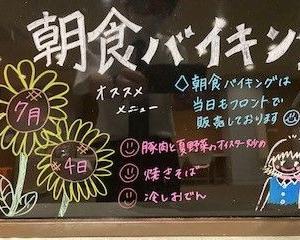 7/4の朝食メニュー!!