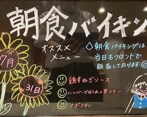 7/31の朝食メニュー!!