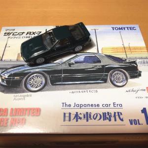 【TLV NEO】日本車の時代 Vol.14 マツダ サバンナRX-7 アンフィニ (1991)