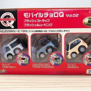 【モバイルチョロQ】1周年記念 3車種限定セット Vol.2 part1