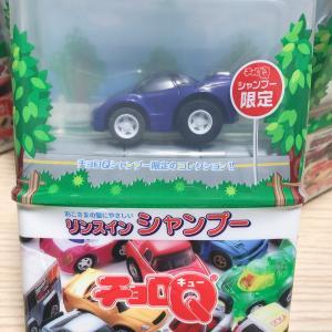 【シャンプーチョロQ】ホンダ NSX-R (ブルー)