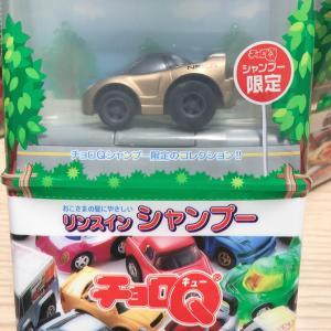 【シャンプーチョロQ】ホンダ NSX-R (ゴールド)