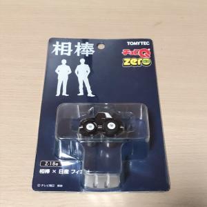 【チョロQ zero】日産フィガロ 相棒 仕様【相棒】