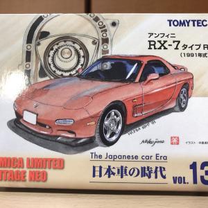 【TLV NEO】アンフィニ RX-7 タイプR 1991年式 日本車の時代 Vol.13 ①