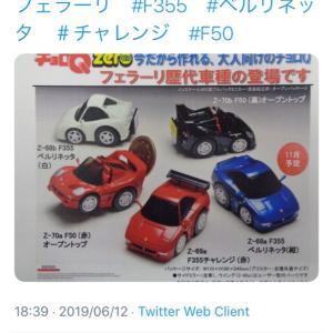 【チョロQ zero】フェラーリ シリーズ カラー試作品 Twitter情報