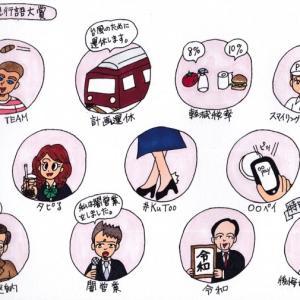 流行語大賞 2019