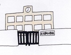 学校の掟~新型コロナ(その2)~