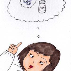 新型コロナとワクチン