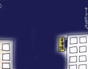 女子伝説~オンライン女子会~