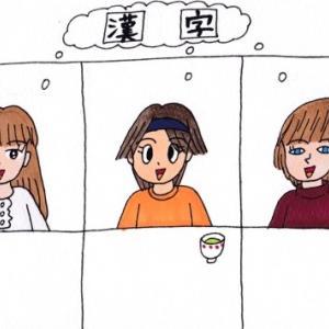 好きな漢字は?