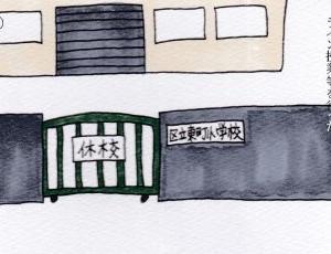 学校の掟~新型コロナ(その7)~