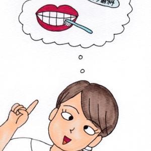 予防歯科を始めよう!