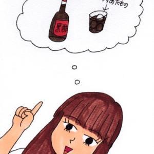 黒酢大好き!