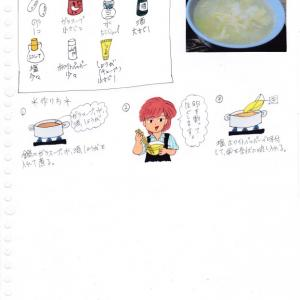 塩卵スープ