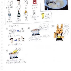豆腐とエリンギの塩卵スープ