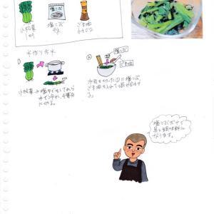 小松菜の塩こぶあえ