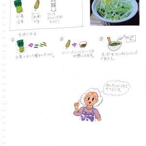 水菜とコーンのコールスロー