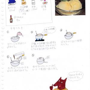 バニラアイスクリーム(r1)