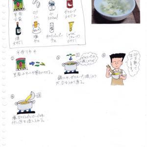 豆苗の塩卵スープ