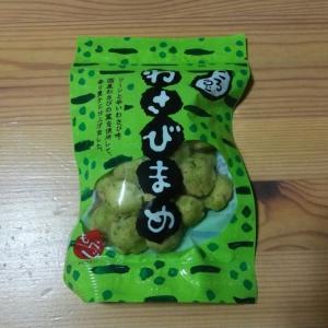 フレーバー豆 from Tokyo