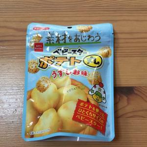 ポテト丸 from Japan
