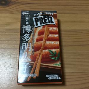 プリッツ日本味めぐり~博多明太子~ from Japan