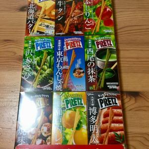 プリッツ日本味めぐり~北海道バター~ from Japan