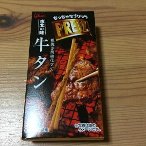 プリッツ日本味めぐり~牛タン~ from Japan