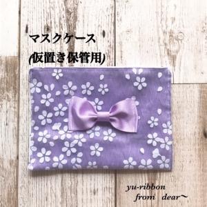 ★マスクケース★仮置き保管用(紫色×花柄オーガンジー)