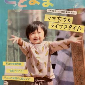 お母さんと子供への雑誌