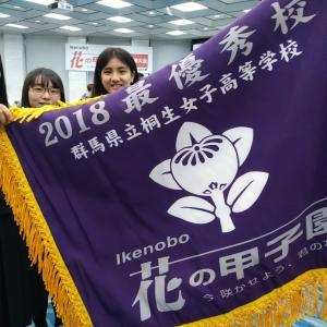 花の甲子園 優勝旗