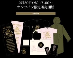 チャン・グンソク フィルムコンサートオフィシャルグッズ販売決定! 4月公演FC2次先行予約受付決定!