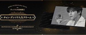 チャン・グンソク プレミアム写真集贈呈!2021/2/13(土)〜2/28(日)売り切れ次第終了 [NATURE REPUBLIC 公式]