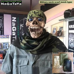 軍用 メッシュタイプ ミリタリースカーフ ストール ミディアムサイズ