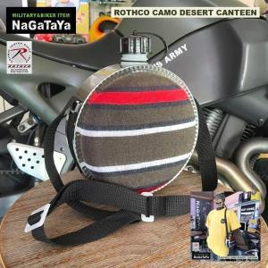 ROTHCO CAMO DESERT CANTEEN 約1.8L デザートカモ キャンティーン
