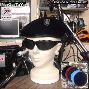 ROTHCO ロスコ GIタイプ 軍用ベレー帽 裏生地付 軍用ピンズ付