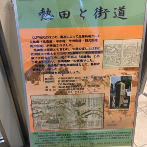 熱田区歴史資料展示コーナー「熱田と街道」